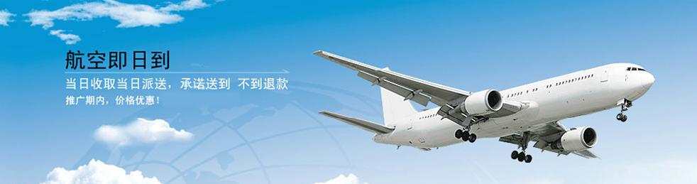 北京环球同盟国际快递为您提供港澳台专线
